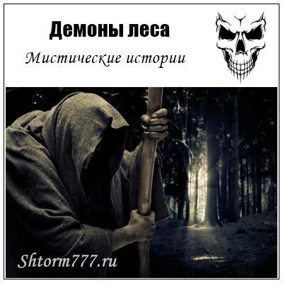Демоны леса (Мистические истории)