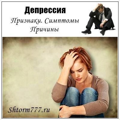 Депрессия. Признаки. Симптомы. Причины