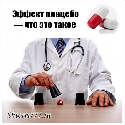 Эффект плацебо — что это такое