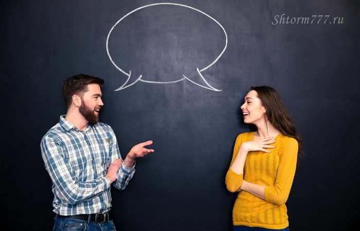 Принципы общения