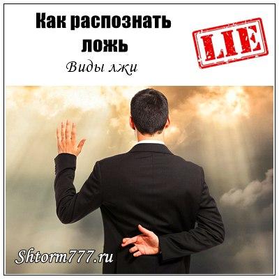 Как распознать ложь. Виды лжи