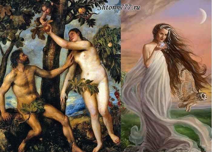 Первая жена Адама
