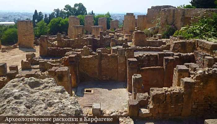 Археологические раскопки в Карфагене