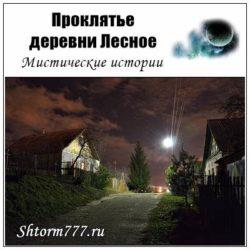 Проклятье деревни Лесное (Мистические истории)