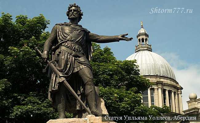 Статуя Уильяма Уоллеса, Абердин