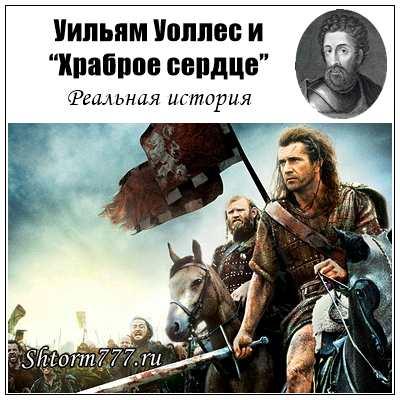 """Уильям Уоллес и """"Храброе Сердце"""""""