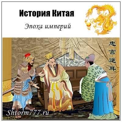 История Китая. Эпоха империй