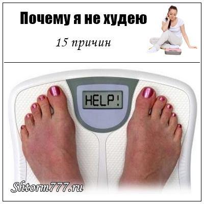 Почему я не худею. 15 причин