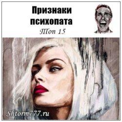 Признаки психопата