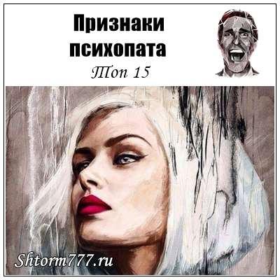 Признаки психопата. Топ 15