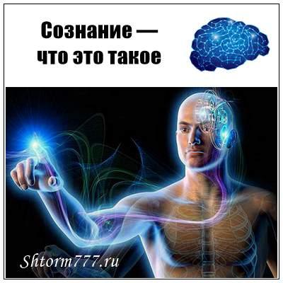Сознание — что это такое