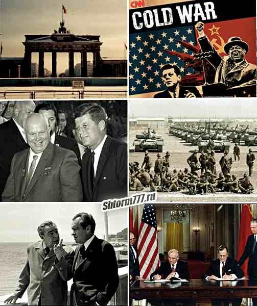 Этапы холодной войны