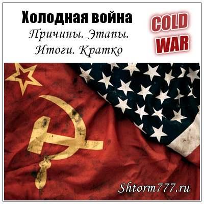 Холодная война. Кратко