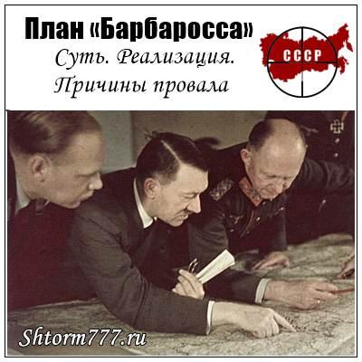 План «Барбаросса». Суть