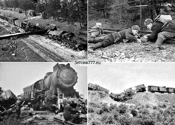 Партизанская операция «Рельсовая война»