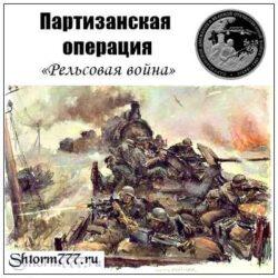Операция «Рельсовая война»