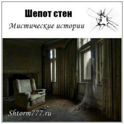 Шепот стен (Мистические истории)