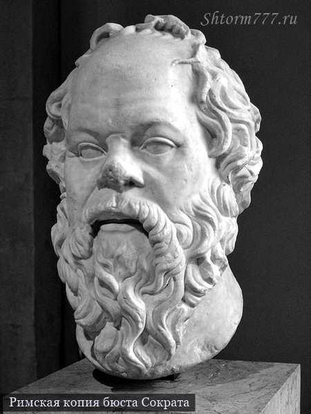 Римская копия бюста Сократа работы Лисиппа