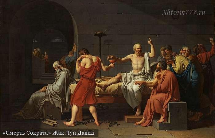 «Смерть Сократа» Жак Луи Давид, 1787 г.