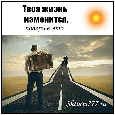 Твоя жизнь изменится, поверь в это