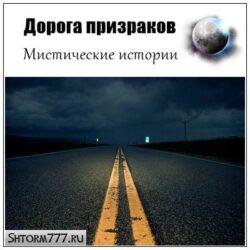 Дорога призраков (Мистические истории)