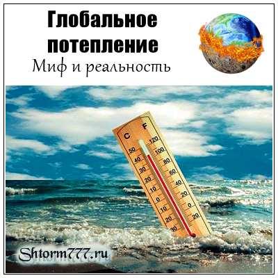 Глобальное потепление. Миф и реальность